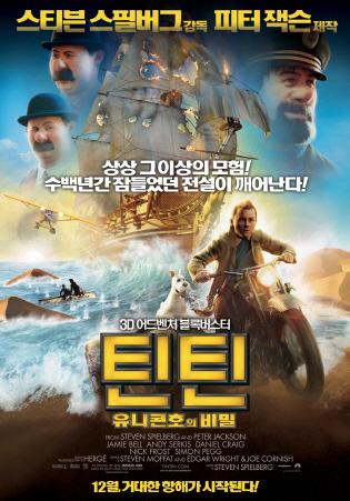 [영화]틴틴 : 유니콘호의 비밀 - 어! 생각보다 재..