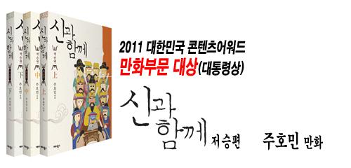 2011 대한민국 콘텐츠어워드 만화부문 수상소식!