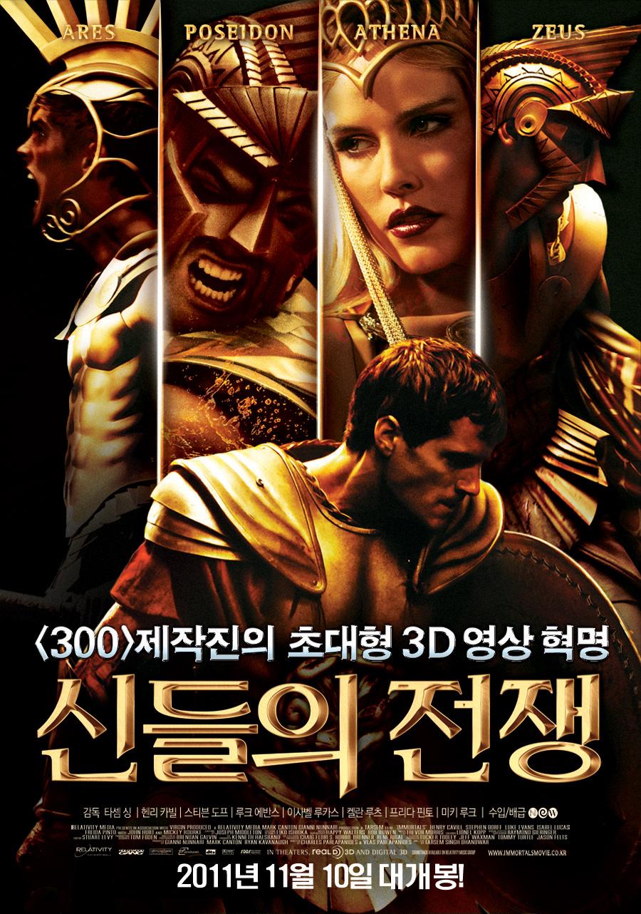 (리뷰) 신들의 전쟁 (Immortals, 2011)
