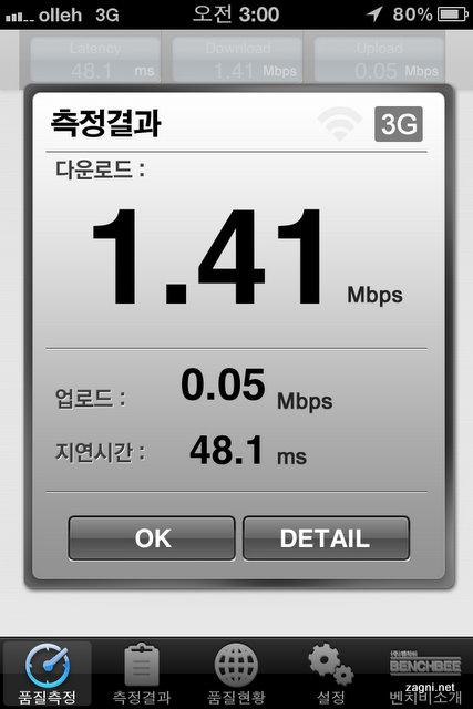 폰 잘 안터지는 곳에서 LG LTE vs KT 3G 속도 비교