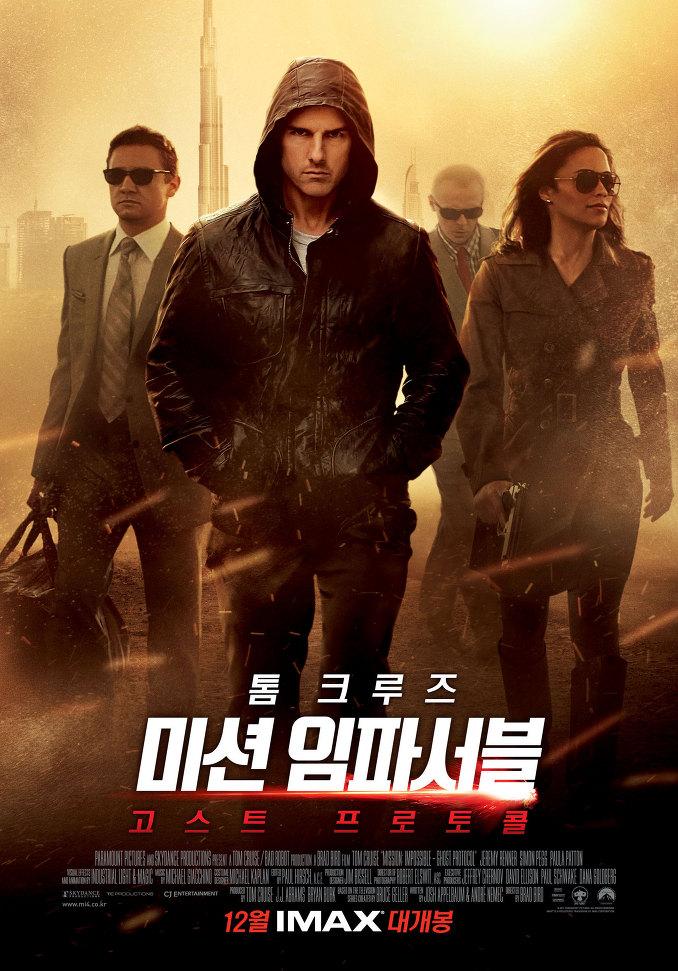<미션 임파서블:고스트 프로토콜> IMAX촬영 영화, ..