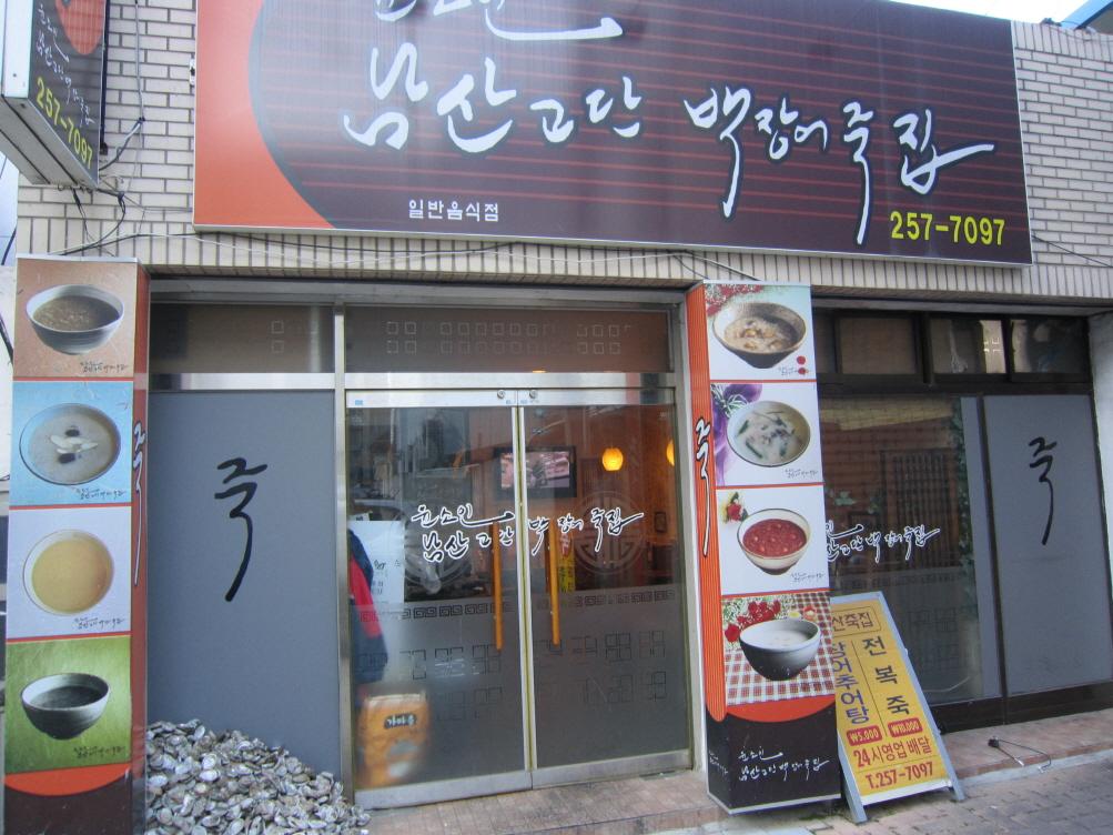[대구] 윤소인남산고단백장어죽집 - 전복죽, ..