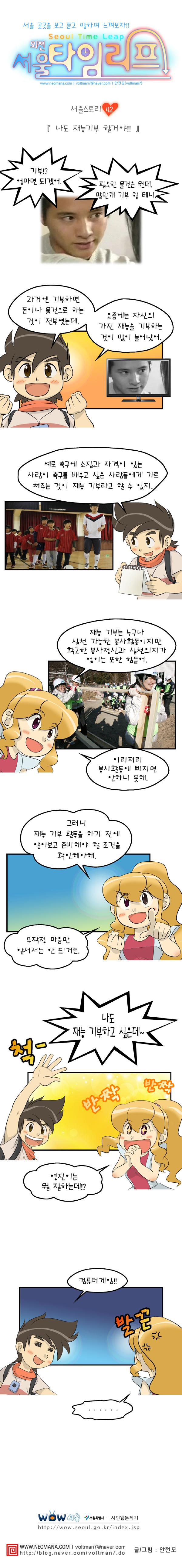 + 서울타임리프(외전) - 제42편『나도 재능기부 ..