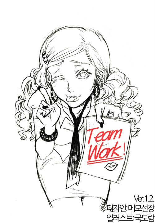 팀웍 Teamwork  버젼1.2 업데이트