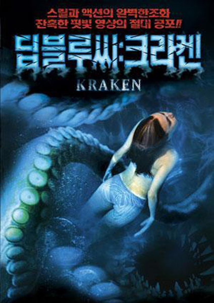 딥 블루씨 - 크라켄(Kraken - Tentacles of the..