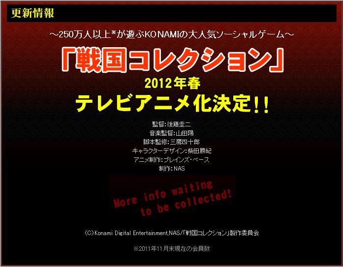 2012년 4월 신작 '전국 컬렉션' 주요 제작진 정보