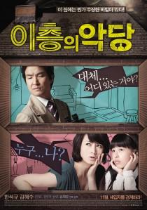 이층의 악당(2010)