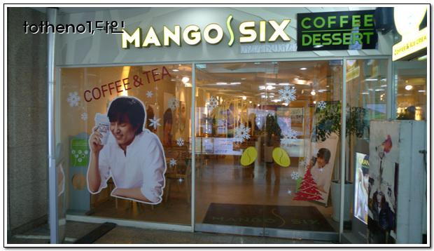 망고주스 전문점, 홍대 망고식스(MANGO SIX)..