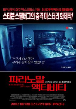 111218 movie+파라노말 액티비티