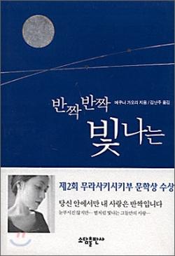 110912 book+반짝 반짝 빛나는
