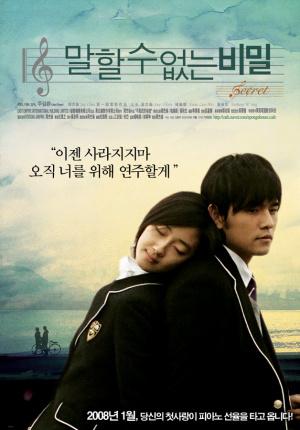 090101 movie+말할 수 없는 비밀