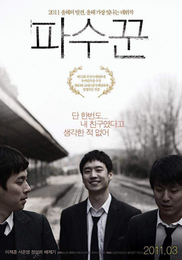 파수꾼(2010)