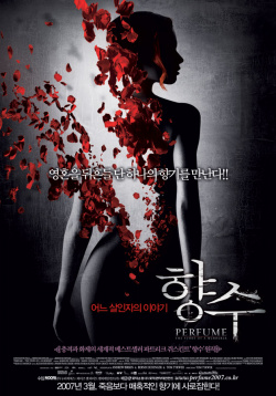 070502 movie+향수 : 어느 살인자의 이야기