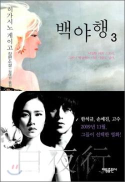 110501 book+백야행 3