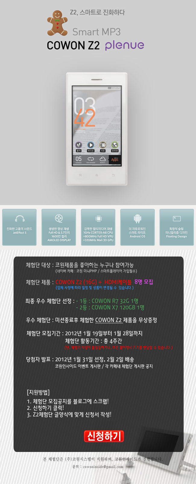 [cowon Z2]궁극의 음감..그리고 안드로이드...
