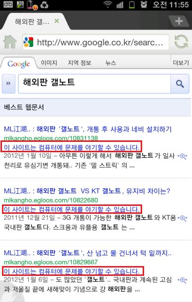 구글에서 유입 차단, '애드젯' 광고 내리다.