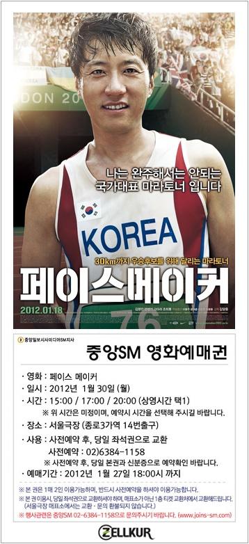 [1.21~1.24일] 페이스메이커 30일 영화 초대 이벤트..