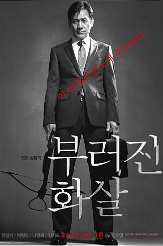 [영화] 부러진 화살(2011, 한국).