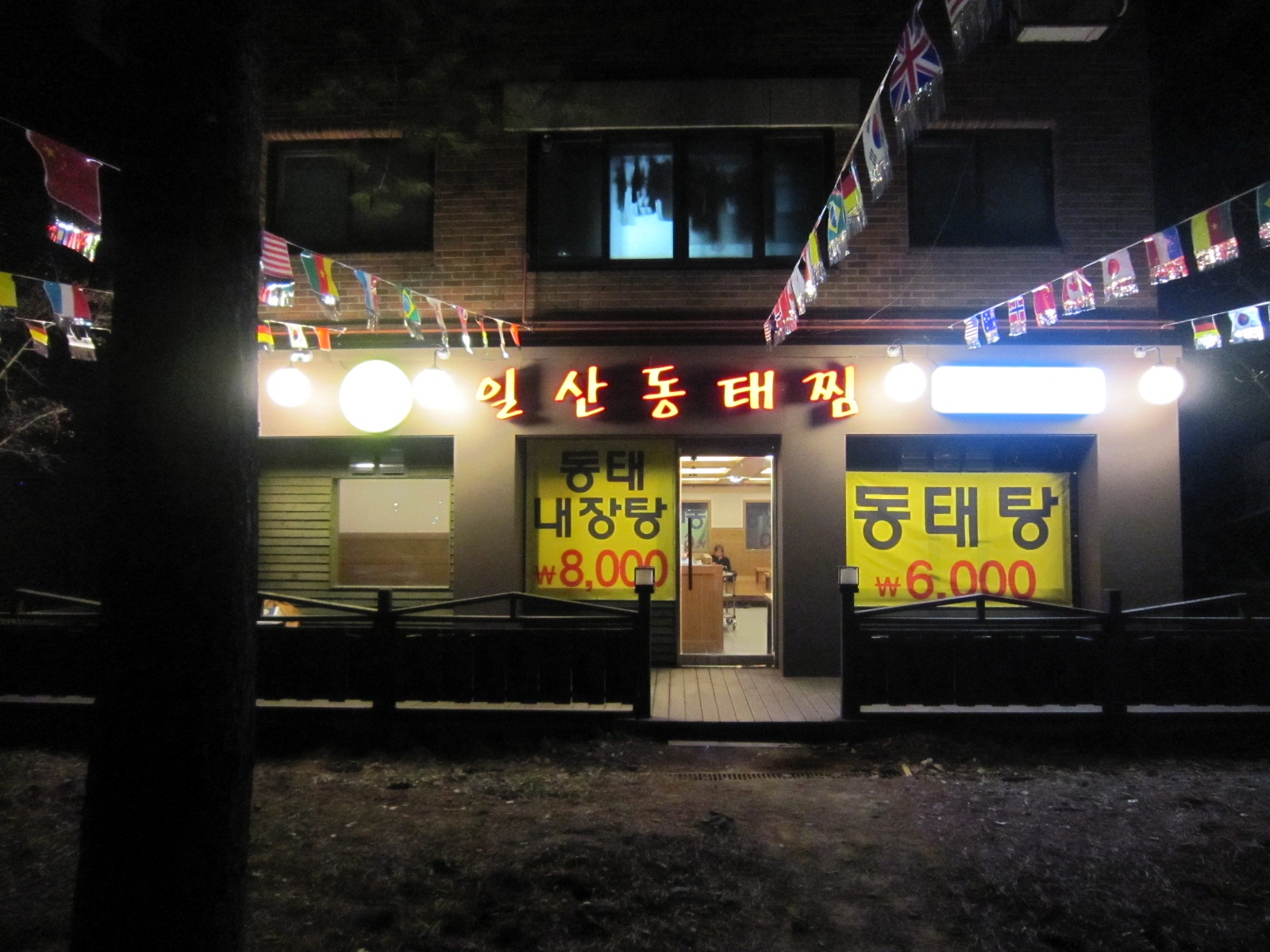 [일산 - 한식] 김도선 일산동태찜