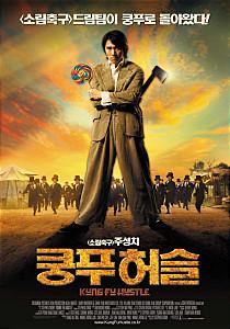쿵푸 허슬 (Kung Fu Hustle, 2004)