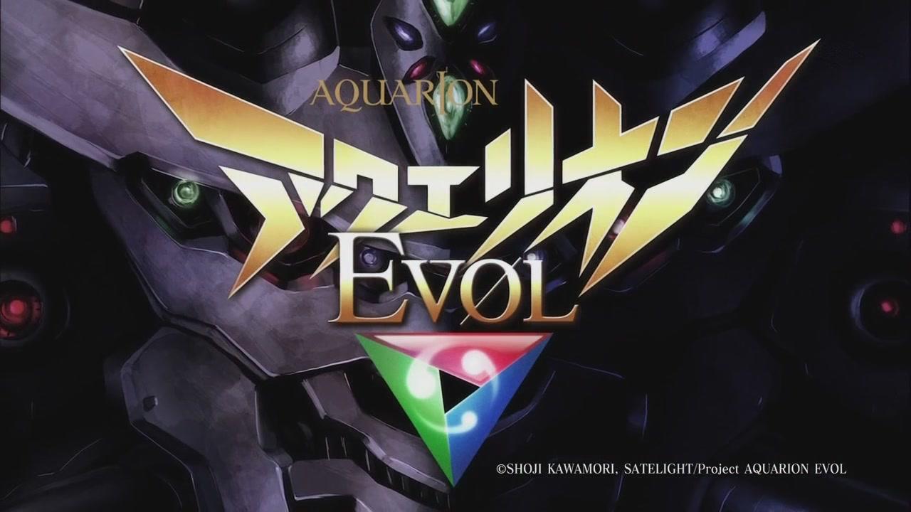 아쿠에리온 EVOL(アクエリオンEVOL) 4화 성우