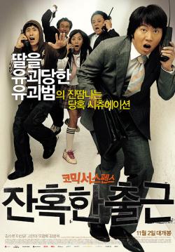 070513 movie+잔혹한 출근