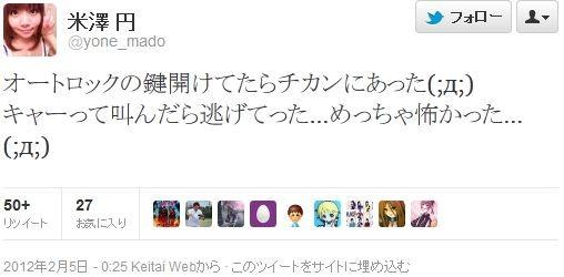 요네자와 마도카 씨, 치한을 만났다?!