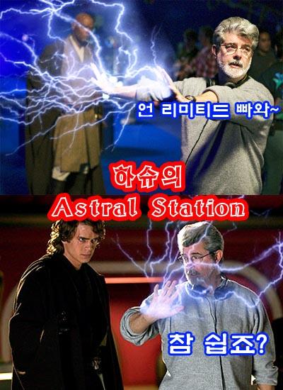★ 하슈의 아스트랄 스타워즈 에피소드 3 예고편