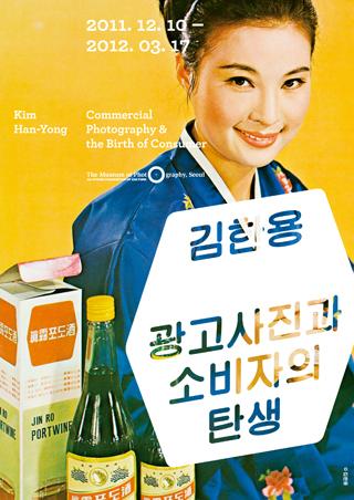 광고사진과 소비자의 탄생