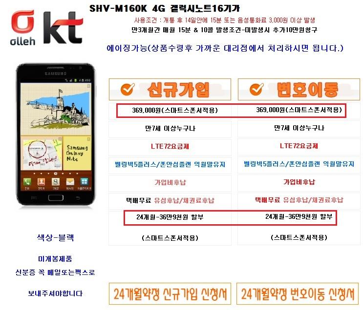 KT '갤럭시 노트' 16G, 최저가 30만원대 갱신