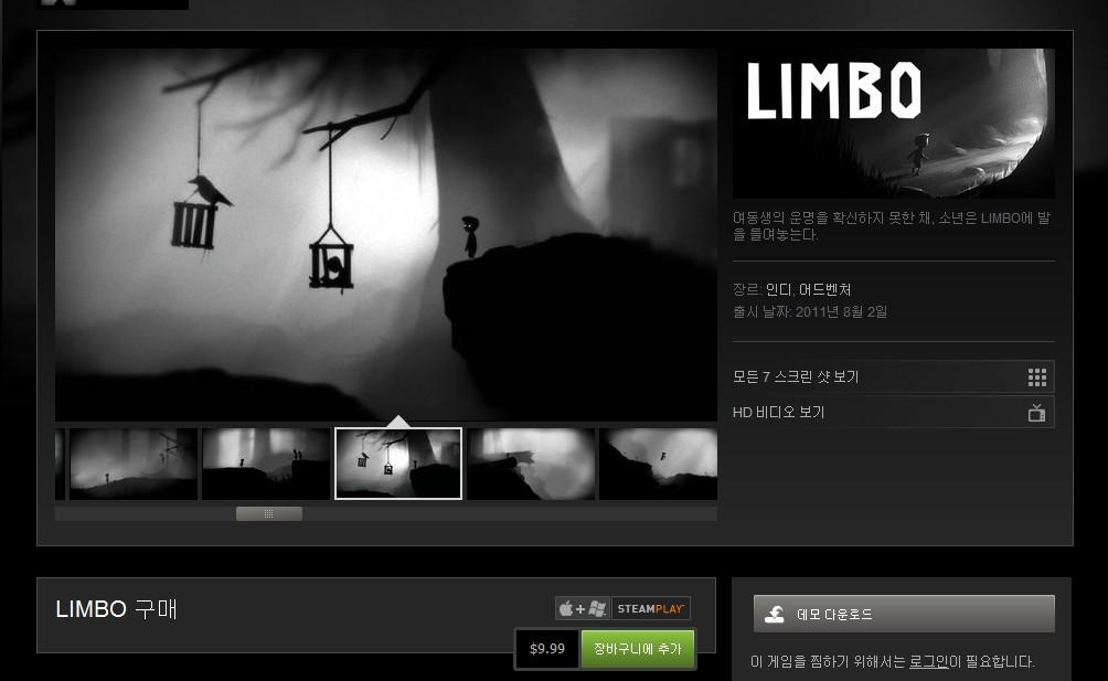 [당 미디어비평실의 잡담] Limbo