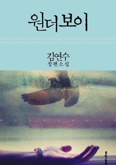 '원더보이',김연수,문학동네,2012