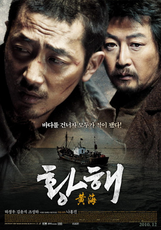 황해.The.Yellow.Sea.2010.DVDRip.XviD.AC3..