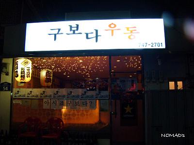 성북동 '구보다 우동'