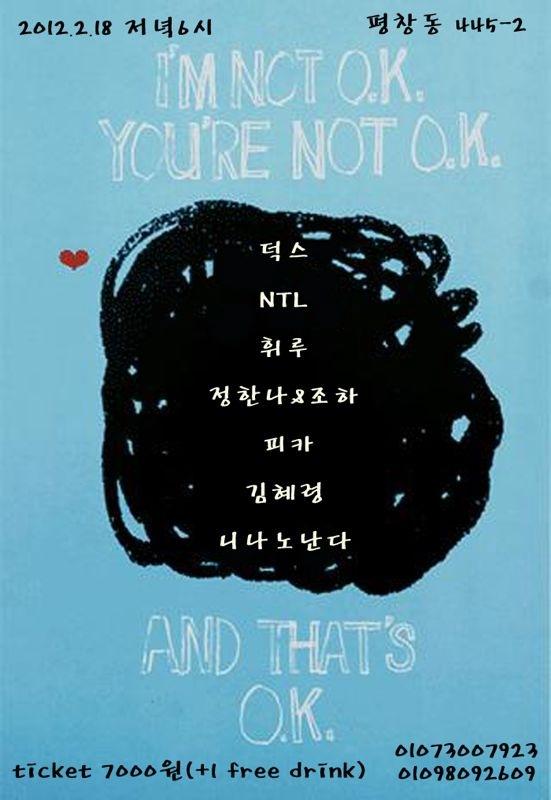 Feb 18th, 2012 (Sat) - 평창동 공연