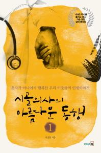 박경철, <시골 의사의 아름다운 동행>
