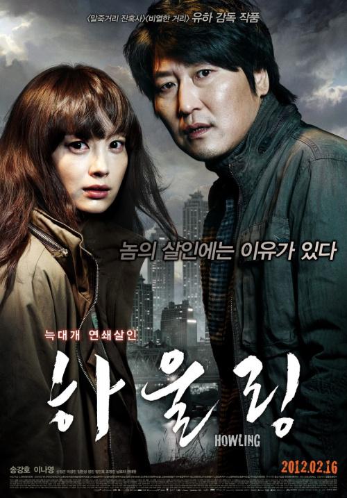 [영화] 하울링 (2012)