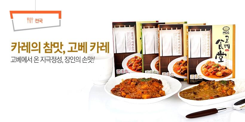 고베식당 카레 세트