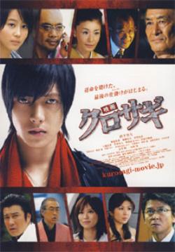 081222 movie+쿠로사기