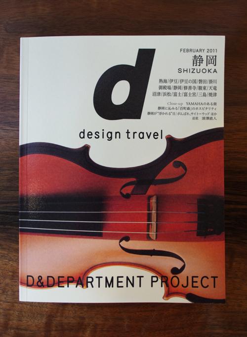 d design travel 静岡