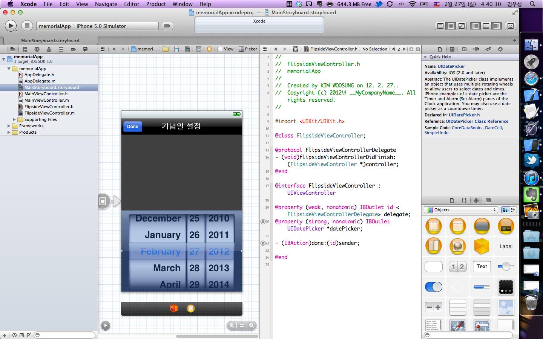 스토리보드 xml 파일과 visual 모드 전환하기.