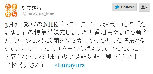 NHK 클로즈업 현대, 3월 7일 '타마유라' 특집 방송