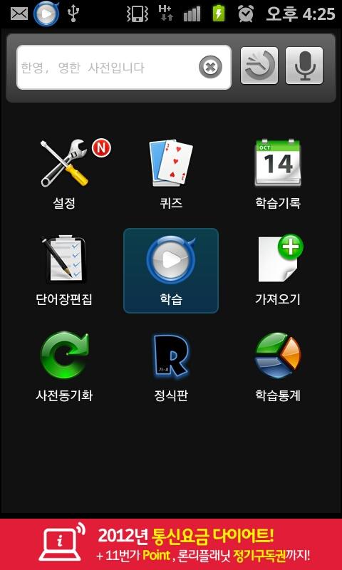 Repeat - UI 디자인 분위기 변경 (영어학습,안..