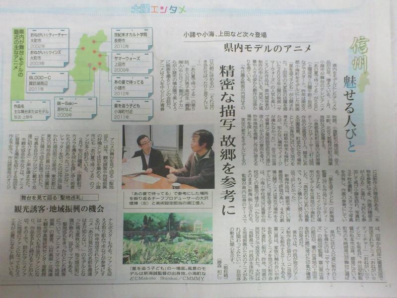 일본 나가노현 지역 신문에서 성지 순례 애니메이션..