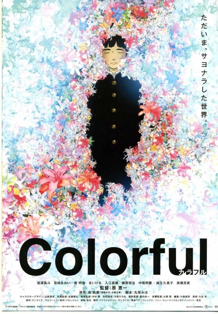 [애니] Colorful _ (2012.2.?)