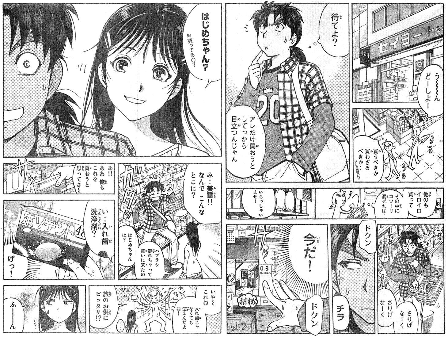 긴다이치 소년의 사건부 만화 그림체에 대한 얘기