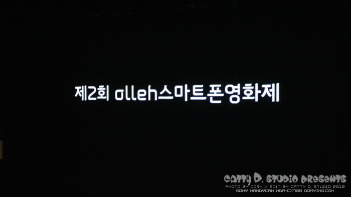 [영화] 제2회 olleh 스마트폰영화제 - 개막작 '..
