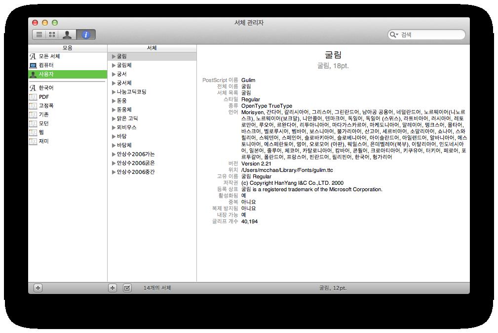 [OSX] 라이온에서 미리 애플 산돌 고딕체 적용기