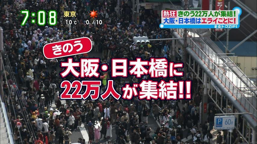 오사카 닛폰바시의 코스프레 퍼레이드 모습을 취재..