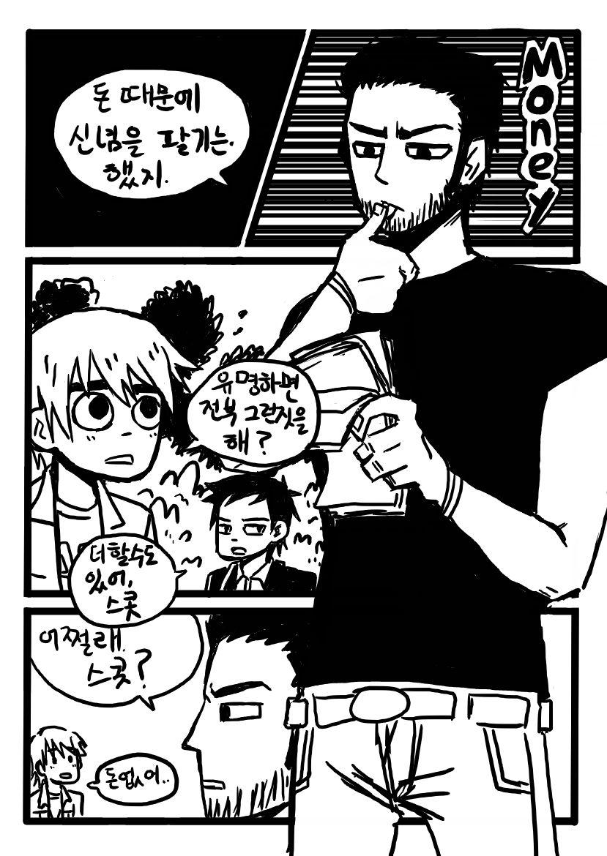 [스콧필그림]루카스 리
